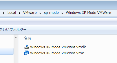 vmare-xp-mode-vmx.png